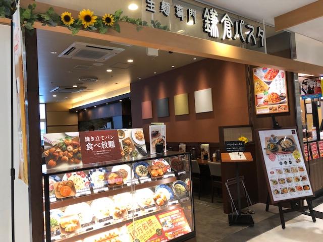 鎌倉パスタ宇都宮パセオ店のランチセットで焼きたてのパン食べ放題!