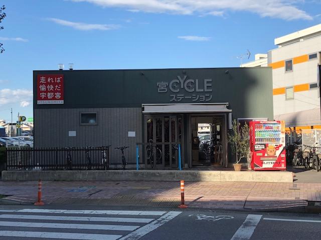 宇都宮駅前のレンタサイクル『宮サイクルステーション』で自転車を貸りてサイクリング