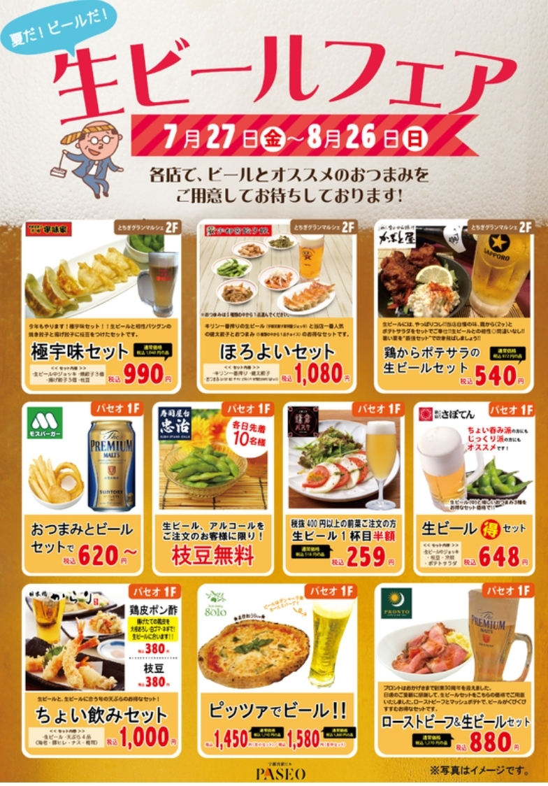 PACEOで生ビールフェア開催中