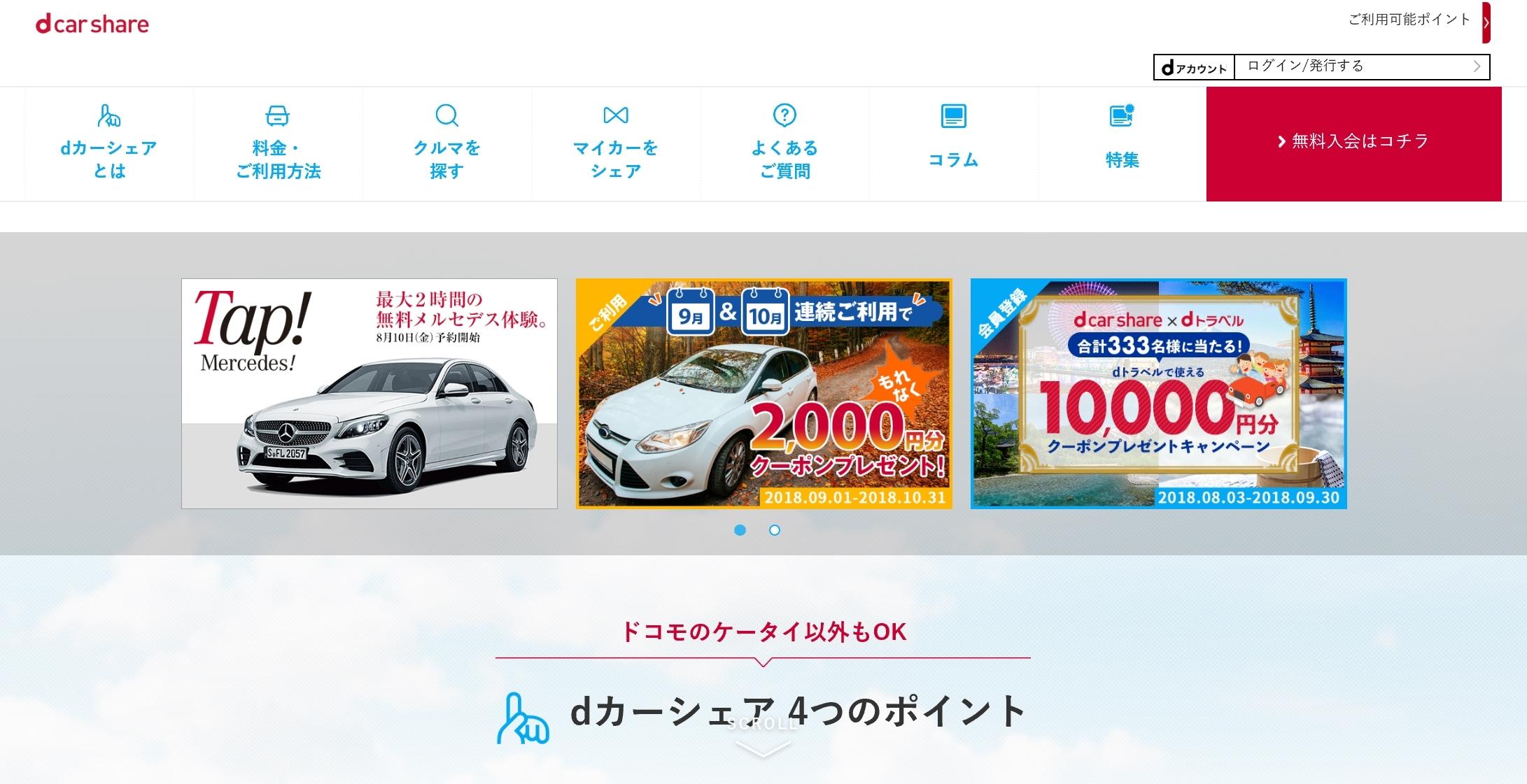 個人所有の車をレンタルできるカーシェアリング | 宇都宮駅前周辺ガイド