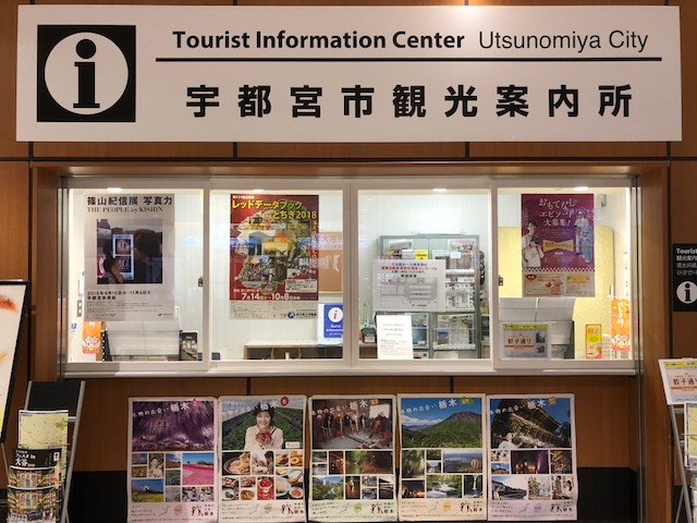 駅構内の宇都宮市観光案内所で市内マップや観光案内の資料を入手