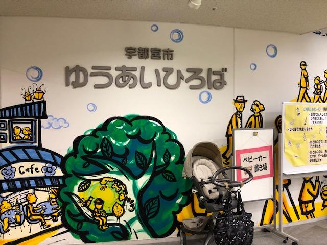 関東最大級の子供向け遊び場室内施設『宇都宮市ゆうあいひろば』