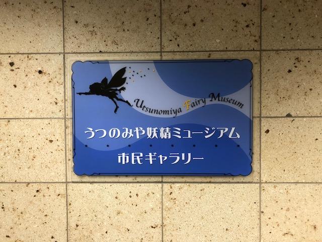 うつのみや妖精ミュージアムで幻想的な世界へ 宇都宮のマスコット「ミヤリー」との関連性は?