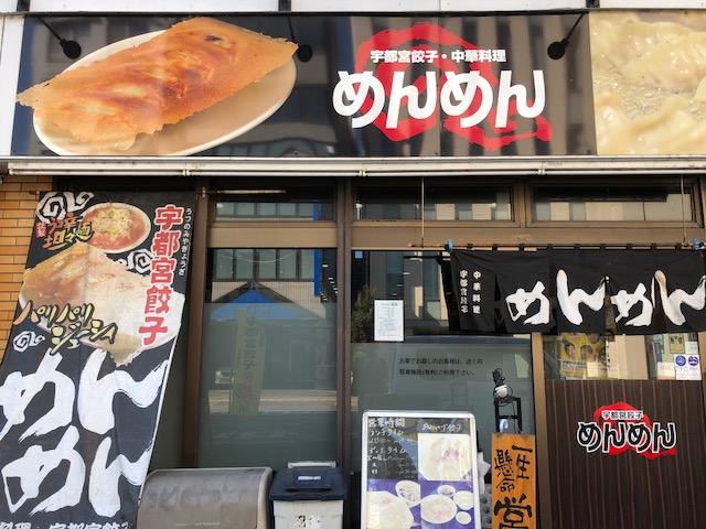 宇都宮で羽根つき餃子の名店といえば『中華料理・宇都宮餃子 めんめん』