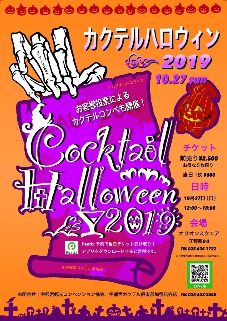 『カクテルハロウィン2019』【開催日時・場所・チケット・イベント内容】