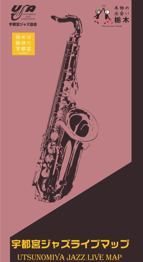 「ジャズ」の街宇都宮