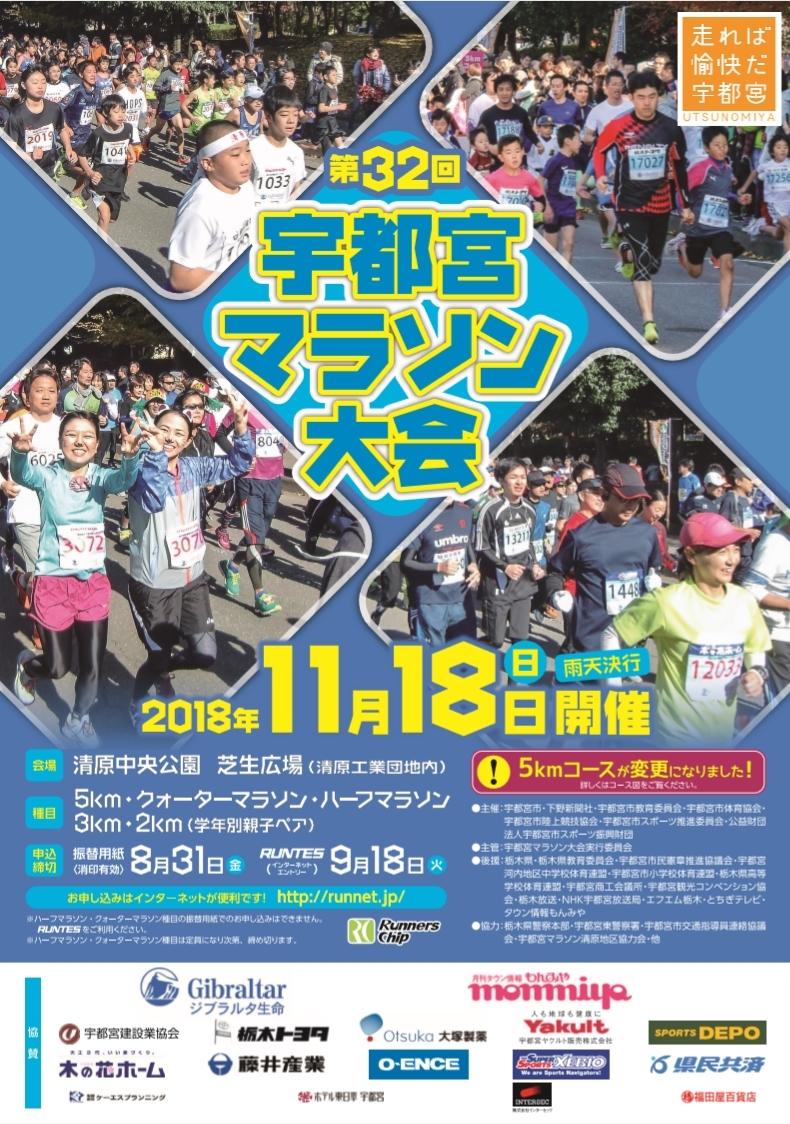 宇都宮マラソン大会