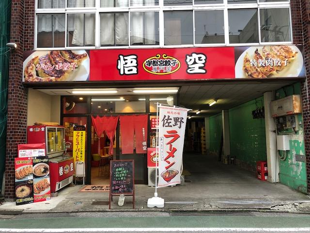 ユーチューバー東海オンエアも来店『宇都宮餃子専門店 悟空』