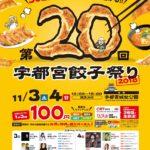 宇都宮餃子祭り2018 気になる日程と出店店舗・餃子の値段・駐車場は?