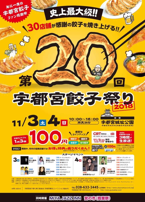 宇都宮餃子祭り2018