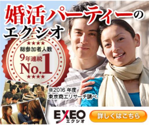 お見合い婚活パーティーEXEO(エクシオ)の特徴と予約参加方法