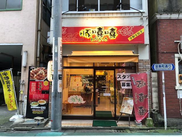 宇都宮『豚嘻嘻(とんきっき) 本店』は大谷石蔵で餃子が食べられる