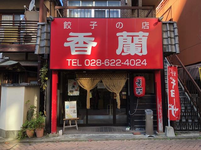 宇都宮の老舗餃子専門店『香蘭』で餃子3種類を食べ比べ