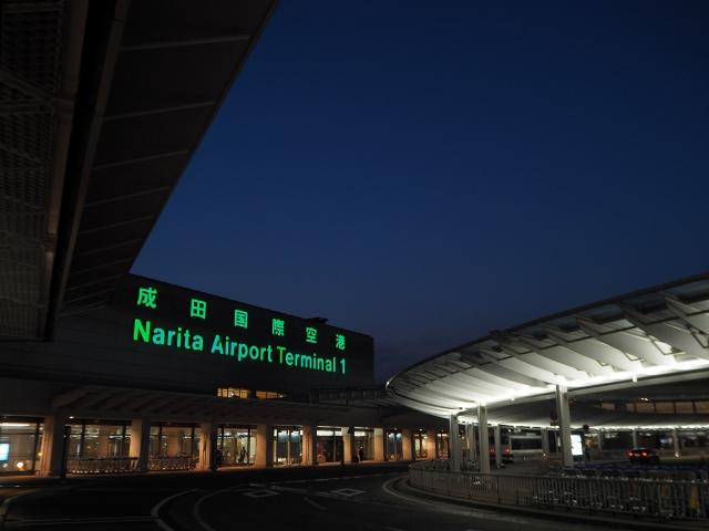 宇都宮発着成田空港直行の高速バス(空港バス)・リムジンバスを紹介