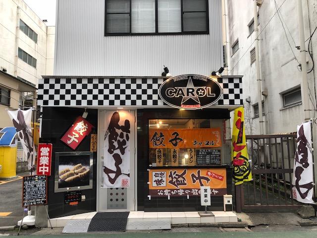 宇都宮で超穴場の旨い餃子店は『ザ・餃子のキャロル(CAROL)』(天頂)
