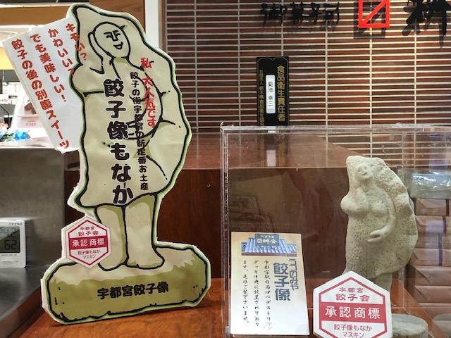 『餃子像もなか』宇都宮駅でゆる~いお土産なら桝金(ますきん)