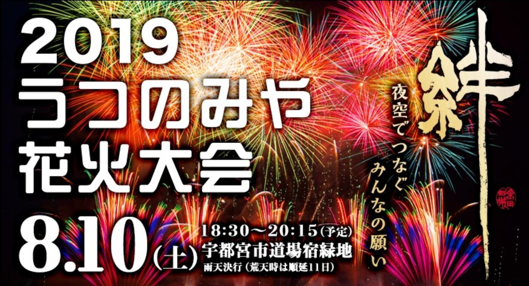 宇都宮の花火大会『2019うつのみや花火大会』【プログラム・チケット・場所・シャトルバス】