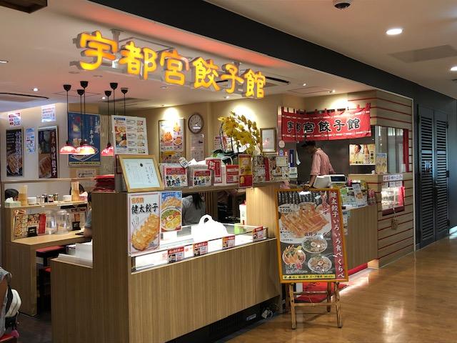 『宇都宮餃子館 駅ナカパセオ店』で餃子12種食べ比べセットに挑戦