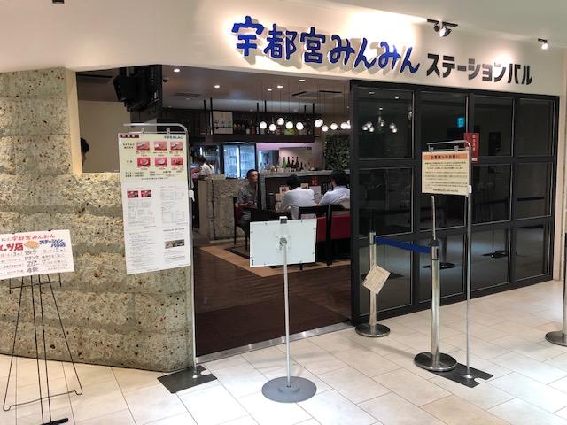宇都宮駅で立ち飲み餃子なら『宇都宮みんみん ステーションバル』