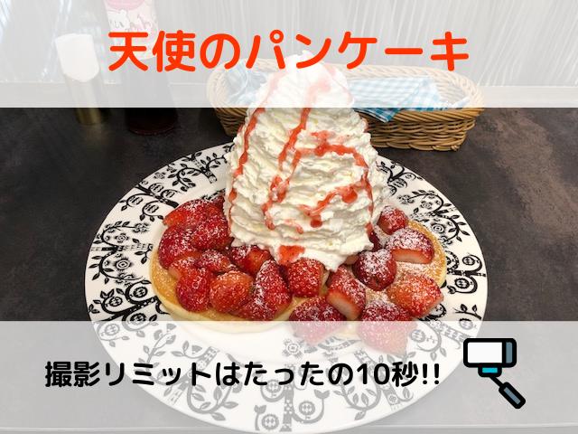 天使のパンケーキに舌鼓!宇都宮駅で『いちごの里カフェ』がオープン