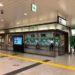 宇都宮駅での新幹線切符(きっぷ)の買い方
